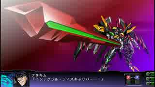 第3次スーパーロボット大戦Z 天獄篇 シュ