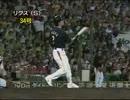 2006年 東京ヤクルト アダム・リグス全HR