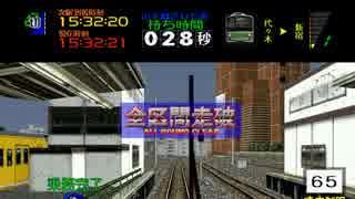 電車でGO!高速編3000番台ベリーハードで全路線クリアを目指す part2