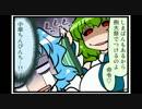 東方4コマ「がんばれ小傘さん」67 例大祭10(準備編)