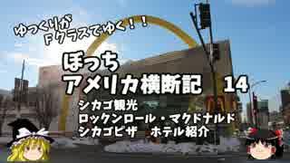 【ゆっくり】アメリカ横断記14 シカゴ観光編 夕食 ホテル紹介 thumbnail