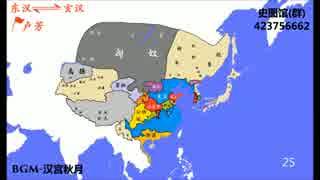 一時間で分かる 中国大陸の歴史