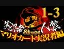 卍【マリオカート実況者人狼】part1-3