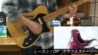 【レーカン!OP】カラフルストーリー弾い