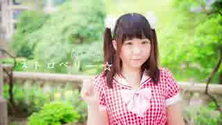 【momo】ストロベリー☆【踊ってみた】