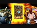 【HearthStone】レジェンダリーカード作るぞい!4枚目【ゆっくり実況】