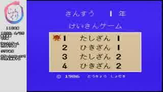 【#118_1】発売日順に全てのファミコンク