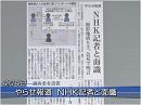 【捏造の双璧】NHK・クローズアップ現代とテレ朝・報道ステーション[桜H27/4/6]