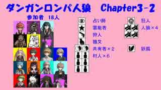 【ダンガンロンパ人狼】Chapter3-2