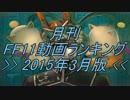 月刊 FF11動画 ランキング 2015年3月版