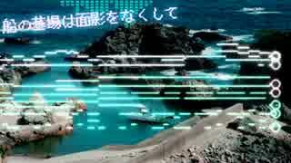 【東方風自作曲】♪船の墓場は面影をなくして