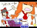 【ニコカラ】つるぺったん FULL 【OnVocal