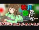 秋月律子の『MTGのはじめかた』第五話