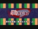 【第四話前編】甘金高校 落研もどき!【アニメ付きボイスドラマ】