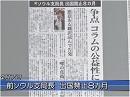 【反日無罪】言論と報道の自由・人権尊重・内政不干渉、日本と価値観を共有しない国と新聞は?[桜H27/4/7]