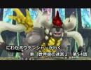 【EXPERT実況】にわかボウケンシャーが行く 新・世界樹の迷宮2【第54話】