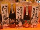 萌えキャラで地域の魅力を知ろう!「OTAKU SUMMIT2015」萌酒特集