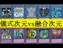 【遊戯王ADS】儀式次元vs融合次元【対戦