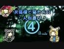【東方卓遊戯】お猫様と猫たちの人形遊び 4-B【ウィッチクエスト】