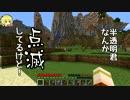 【Minecraft】ぼくらののんびりマイクラ生活 Part.2【実況】