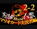 卍【マリオカート実況者人狼】part2-2