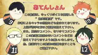 【烏野1年】 青鬼をやってみた 【偽実況/P