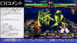 2015-04-07 中野TRF サムライスピリッツ零SPECIAL 大会後野試合 その1