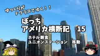 【ゆっくり】アメリカ横断記15 ホテル朝食 ユニオン駅移動編