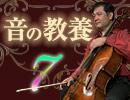 『音の教養』#7「ショパン」〜愛と孤独の詩人〜