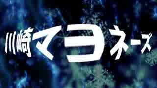 【GUMI】川崎マヨネーズ【オリジナル曲】
