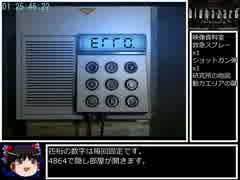 PC版 バイオハザードHDリマスター RTA 1時間37分44秒 part6