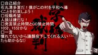 【人狼オンラインX】ダンガンロンパRP誰歓