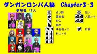 【ダンガンロンパ人狼】Chapter3-3