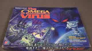 ボード・ジェームズ Ep20:Omega Virus