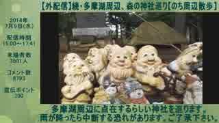 ハシケン 外配信_総集編 2014年07月09日