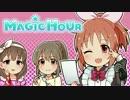 アイドルマスター シンデレラガールズ サイドストーリー MAGIC HOUR #12