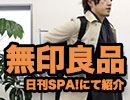 日刊SPAで紹介した2000円台で買える最強バッグby無印良品【最も早くオシャレになる...