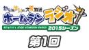 第70位:【第1回】れい&ゆいの文化放送ホームランラジオ!