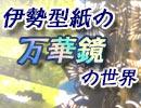 伊勢型紙の万華鏡の世界〜中里保子〜