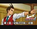 【逆転裁判4実況プレイ】 第1話 『逆転の切札』 【初審】