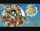 【艦これ】艦これ動画ランキング #20 2015年 03月号【ランキング】