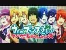 「うたの☆プリンスさまっ♪ マジLOVEレボリューションズ」 メインテーマ  ST☆RISH/マジLOVEレボリューションズ