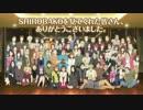 『SHIROBAKO』公式による 特別エンドロール