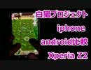 白猫プロジェクトでandroid機とiphoneを比較 Xperia Z2 vs iphone5  その1