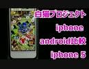 白猫プロジェクトでandroid機とiphoneを比較 Xperia Z2 vs iphone5  その3
