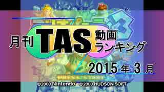 月刊TAS動画ランキング 2015年3月号