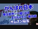 【がんばれ日本】 東芝世界一へ躍り出る