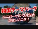 【韓国テーマパーク】 ユニバーサル・スタジオが欲しいニダ!
