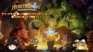【Hearthstone】ゆっくりがアリーナ8~12勝のさらに先にある物を目指して!Part2【12勝へGOGOだよ!】