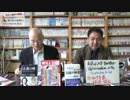 報道ステーションを降ろされた古賀さんをこの番組のゲストで呼んだら面白いね(笑)|第136回 週刊誌欠席裁判(生放送)その2